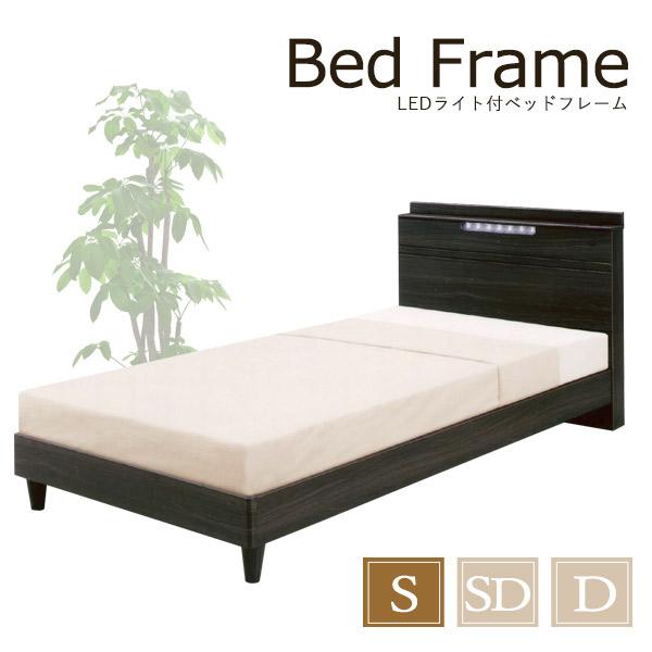 シングルベッド ベッド フレーム シングルベッドフレーム ベッドフレーム シングル 木製ベッドフレーム ベットフレーム シングルベット 照明付き LEDライト付き コンセント付き 木目 おしゃれ お洒落 シンプル  コスパ  送料無料