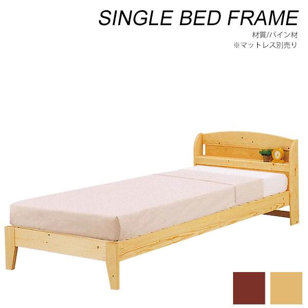 シングルベッド ベッドフレーム シングル ベッド ベット すのこベッド すのこベット すのこ スノコ ベッド 木製 収納棚 すのこ仕様 パイン材 木目 おしゃれ シンプル 北欧 カントリー  コスパ  送料無料