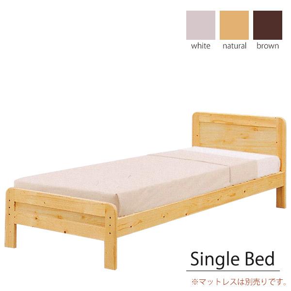シングルベッド すのこ スノコ ベッドフレーム シングル すのこベッド ベッド 高さ調節可能 木製 パイン材 木目 おしゃれ シンプル 北欧 カントリー カントリー調  コスパ  送料無料  ナチュラル ブラウン ホワイト