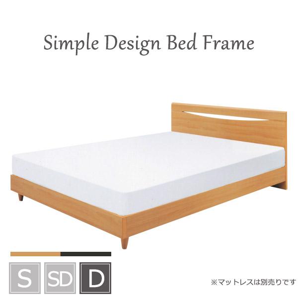 ダブルベッド ベッド ダブル ベッドフレーム フレーム 木製 木製ベッド bed 木目 おしゃれ オシャレ お洒落 シンプル モダン ナチュラル ブラウン   送料無料