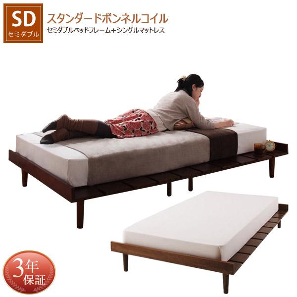 ベッド マットレス付き セミダブルベッドフレーム シングルマットレス すのこ 幅120cm 木製 天然木パイン材 ダークブラウン/ライトブラウン スタンダードボンネルコイルマットレス ホワイト/ブラック
