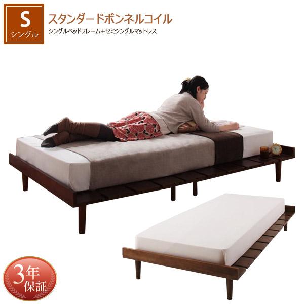 ベッド マットレス付き シングルベッドフレーム セミシングルマットレス すのこ 幅100cm 木製 天然木パイン材 ダークブラウン/ライトブラウン スタンダードボンネルコイルマットレス ホワイト/ブラック