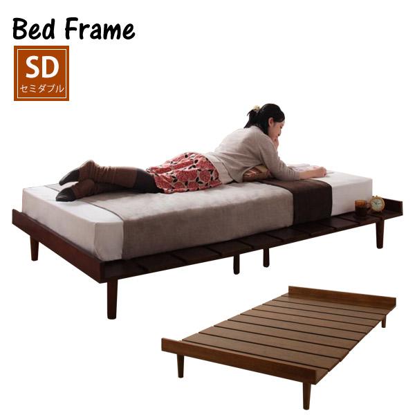 セミダブルベッド ベッドフレームのみ すのこ 幅120cm 木製 天然木パイン材 ダークブラウン/ライトブラウン