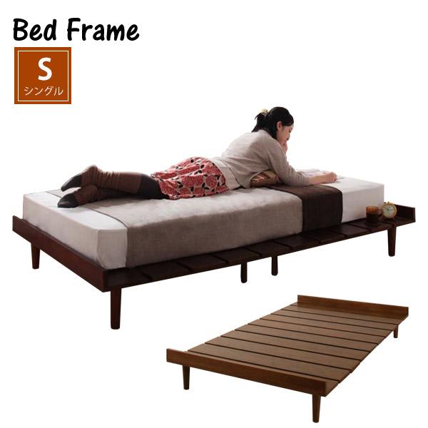 シングルベッド ベッドフレームのみ すのこ 幅100cm 木製 天然木パイン材 ダークブラウン/ライトブラウン
