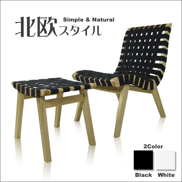 チェア ラウンジチェア オットマン スツール チェア 北欧 1P CHAIR チェアー 椅子 いす イス モダン ウェービングテープ ウェービングベルト 木製 天然木 アッシュ材