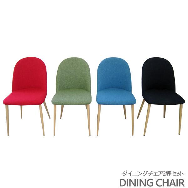 ダイニングチェア 2脚セット 木製チェア チェア おしゃれ 可愛い ダイニングチェアー 2脚 2脚組 チェアー 食卓 ダイニング 椅子 食卓いす ファブリック 布張り レッド グリーン ブルー ブラック 赤 緑 青 黒 送料無料 背もたれ付き 背もたれ