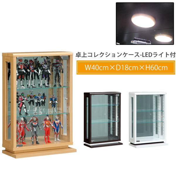 コレクションケース 卓上 コレクションボード ガラスショーケース LEDライト付 幅40 高さ60 奥行き18cm 背面ミラー付き飾り棚 フィギュアケース ディスプレイケース ホワイト ナチュラル ブラウン 完成品