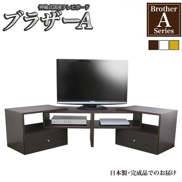テレビボード スライド式 コーナー L字 テレビ台 幅122cm 高さ46cm リアール材 ホワイト/ナチュラル/ダークブラウン 完成品 日本製