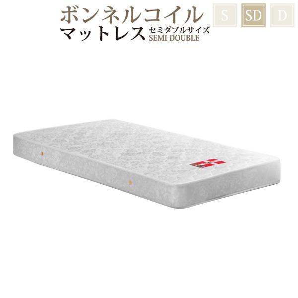 マットレス セミダブルサイズ セミダブル ベッドマット ベッド ベットマット ベッドマットレス ベットマットレス マットレス単体 マットレスのみ ベッドマット単体 単品 ボンネルコイル 1人 1人用 2人 2人用 送料無料