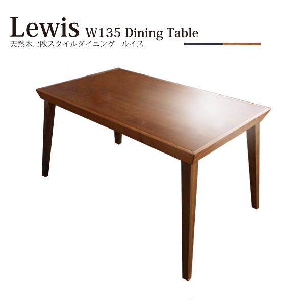 ダイニングテーブル 北欧 木製 食卓テーブル 食卓 ダイニング テーブル おしゃれ 北欧風 無垢材 ホワイトアッシュ材 天然木 木目 幅135 幅135cm カフェ 商品 【北欧スタイル ルイス W135 ダイニングテーブル】