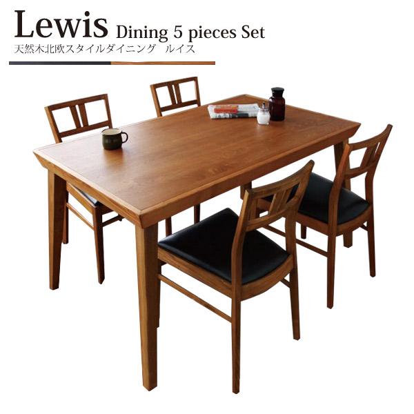 ダイニングセット 5点セット 木製 ダイニングテーブルセット 5点 ダイニングチェア ダイニングテーブル 食卓 テーブル 北欧 レザー 革 無垢材 天然木 カフェ おしゃれ お洒落 モダン 北欧スタイル ルイス ダイニング5点セット