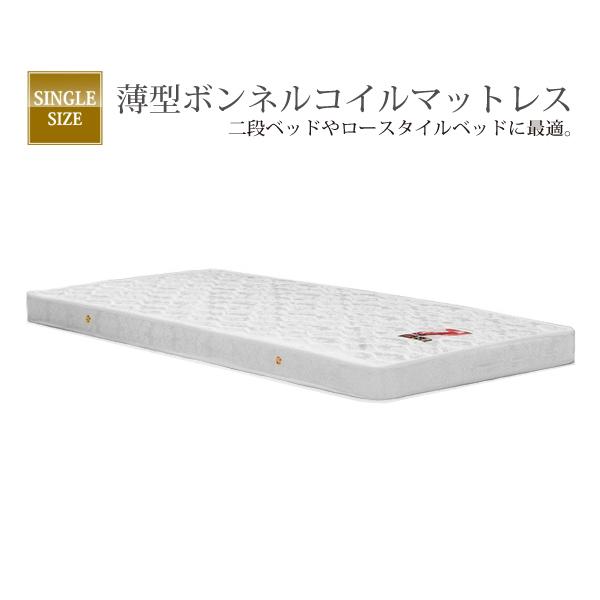 マットレス シングル ベッドマット ベットマット ベッドマットレス ベットマットレス 快適 快眠 安眠 ベッド マットレス単体 マットレスのみ 送料無料 ボンネルコイルスプリング 薄型 ボンネルコイルマットレス シングルサイズ 1人用 1人