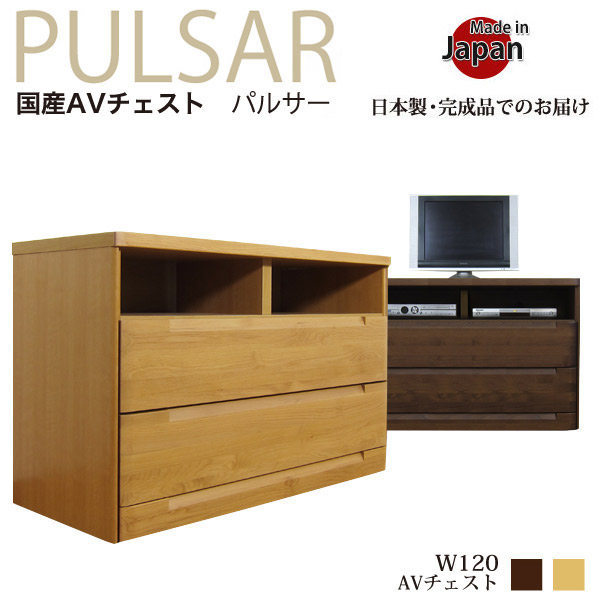 テレビボード ハイタイプ テレビ台 幅120cm 高さ74.5cm アルダー材 完成品 ブラウン/ナチュラル 日本製