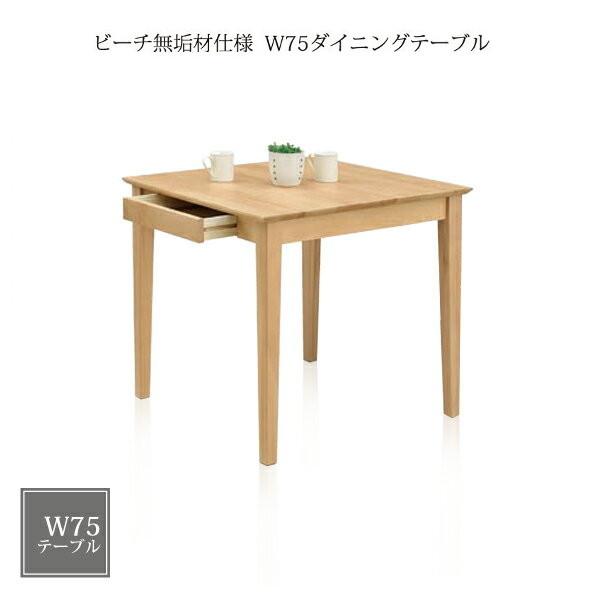 ダイニングテーブル おしゃれ ナチュラル 木製 幅76 ダイニング テーブル 無垢 北欧 オシャレ お洒落 食卓テーブル 食卓 正方形 幅76cm 高さ70cm 無垢材 無垢材使用 北欧風 木製ダイニングテーブル ナチュラル 収納付き 引き出し 木  送料無料