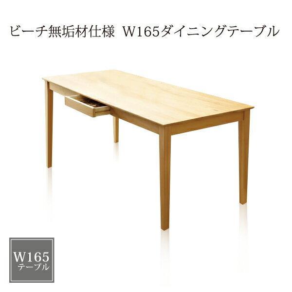 数量は多 ダイニングテーブル 幅165 ダイニング 引き出し テーブル 165 無垢 北欧 165テーブル おしゃれ 無垢材使用 お洒落 食卓テーブル 食卓 木製 長方形 幅165cm 奥行き76cm 高さ70cm 無垢材 無垢材使用 北欧風 木製ダイニングテーブル ナチュラル 収納付き 引き出し 木 165テーブル 安い 激安 送料無料, 値頃:2ca306ac --- supercanaltv.zonalivresh.dominiotemporario.com