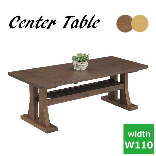 センターテーブル テーブル 幅110 リビングテーブル ローテーブル table 木製 収納 棚付き ちゃぶ台 和室 洋室 ウォールナット 幅110cm ブラウン ナチュラル 和モダン 和風 モダン 北欧  送料無料