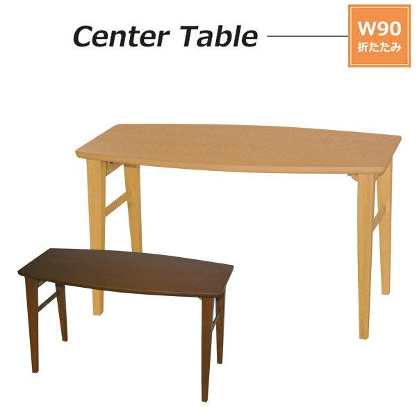 リビングテーブル 折りたたみ 幅90 折りたたみテーブル 折れ脚テーブル センターテーブル テーブル 幅90cm 木製テーブル カフェテーブル シンプル おしゃれ 北欧 コンパクト 幅90 奥行き45 高さ50 ブラウン ナチュラル 一人暮らし   送料無料