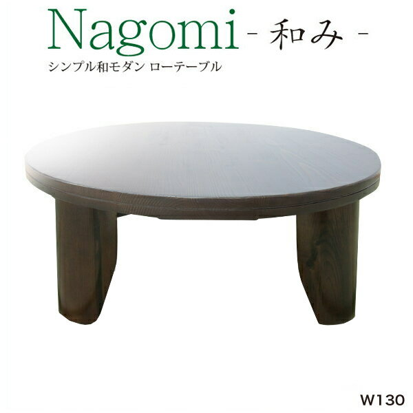 Table style table Centre chabudai table round table wooden round living  table Japanese modern Japanese modern Japanese table round living room  living ...