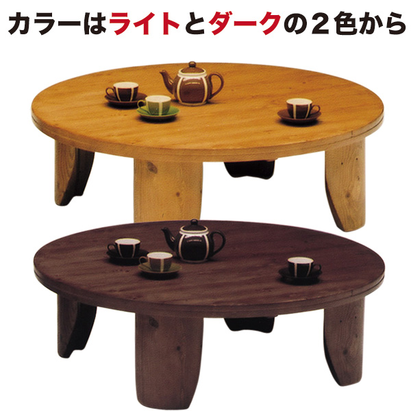Table style table Centre chabudai table round table wooden round living table Japanese modern Japanese modern Japanese table round living room living room folding Taku sum table natural wood wood round table