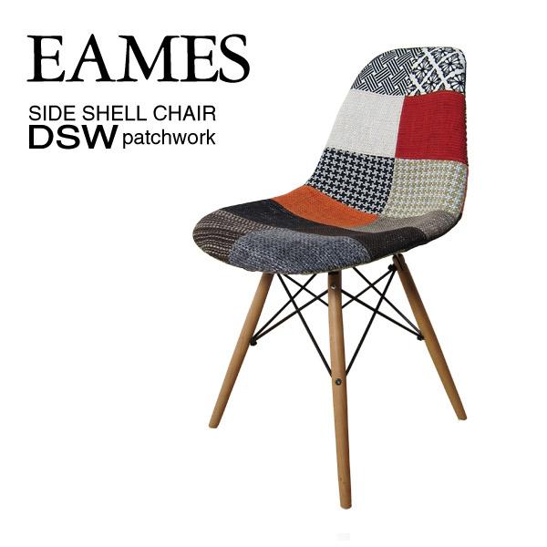 イームズ ダイニングチェアー ダイニングチェア リビングチェア パソコンチェア 椅子 いす イス 木製脚 おしゃれな チェア チェアー おしゃれ 送料無料 イームズチェアー DSW パッチワークチェア