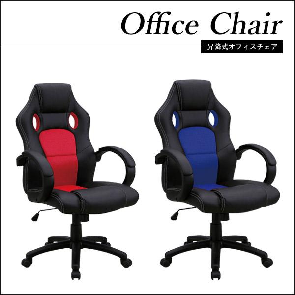 オフィスチェア オフィスチェアー メッシュ レザー キャスター付き デスクチェア パソコンチェア チェア 椅子 いす オフィス家具 書斎 おしゃれ ブラック レッド ブルー 人気 安い 新生活 新社会人 送料無料 ネット 通販 激安 格安