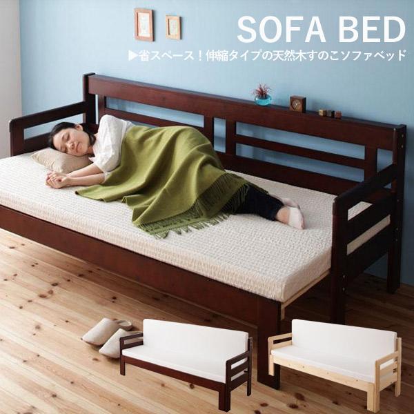 ソファベッド シングルベッド マットレス付き 幅204cm パイン材 組立品 ナチュラル/ダークブラウン