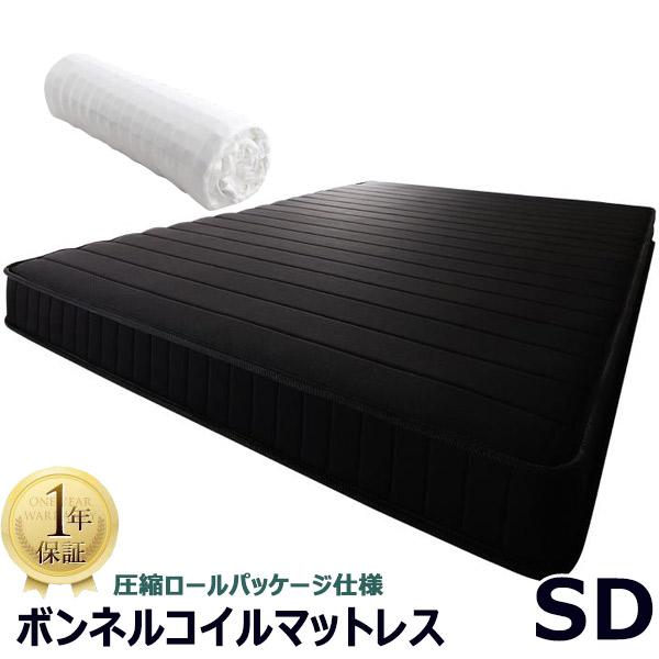 セミダブル マットレス ボンネルコイル 圧縮ロールパッケージ仕様 全国送料無料