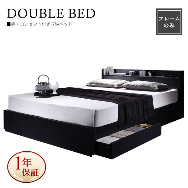 ダブルベッド ベッドフレームのみ 幅143cm 木製 棚付き コンセント付き ブラック/ホワイト