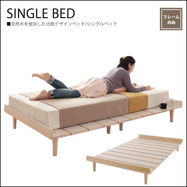 シングルベッド ベッドフレームのみ すのこ 幅100cm 木製 天然木パイン材 ナチュラル/ホワイト