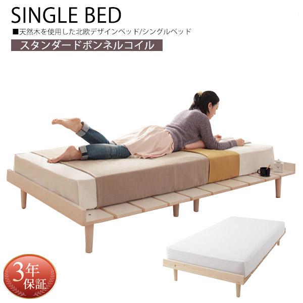 シングルベッド マットレス付き すのこ スタンダードボンネルコイル 幅100cm 木製 天然木パイン材 ナチュラル/ホワイト ホワイト/ブラック