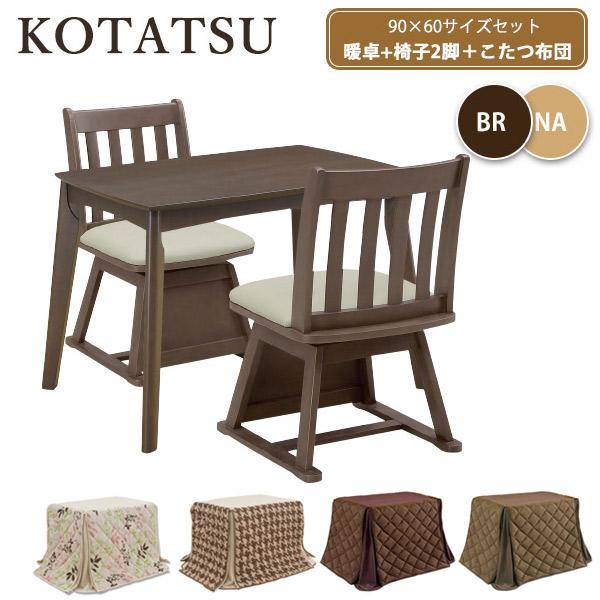 こたつ テーブル 長方形 90×60 おしゃれ セット ハイタイプ ダイニングこたつ ダイニングテーブル 回転チェア こたつ布団 4点セット