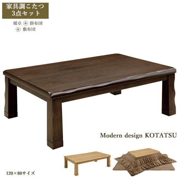 こたつ テーブル 長方形 120×80 おしゃれ セット ロータイプ ダイニングこたつ ダイニングテーブル こたつ布団 3点セット
