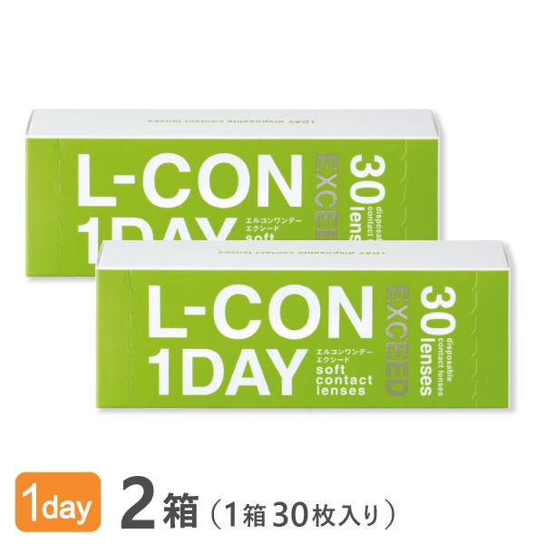 簡単便利なコンタクトショップ L-CON 1DAY EXCEED エルコンワンデーエクシード 結婚祝い 2箱セット 1日終日装用タイプ 株式会社シンシア 使い捨てコンタクトレンズ lcon-ex 激安超特価
