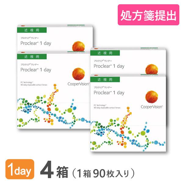 簡単便利なコンタクトショップ お洒落 送料無料 プロクリア ワンデー 90枚 4箱セット 1箱90枚入り 1日使い捨て クーパービジョン 両眼6ヶ月分 日本最大級の品揃え 1dayタイプ クリアレンズ コンタクトレンズ