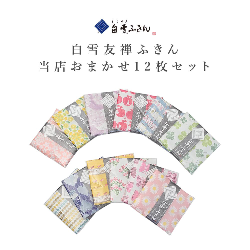白雪友禅ふきん 当店おまかせ12枚セット 専門店 新作製品 世界最高品質人気