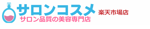 サロンコスメ楽天市場店:人気サロンコスメ通販 サロン専売化粧品・オススメ美容グッズを格安販売