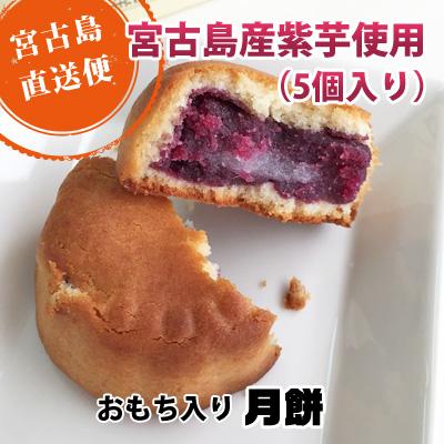 沖縄紫芋 月餅(お餅入り)10箱セット【送料無料】【宮古島お土産】