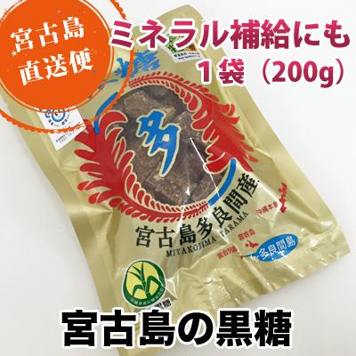 沖縄┃宮古島の無添加黒糖1袋 黒砂糖 黒糖 純黒糖【定形外郵便で】