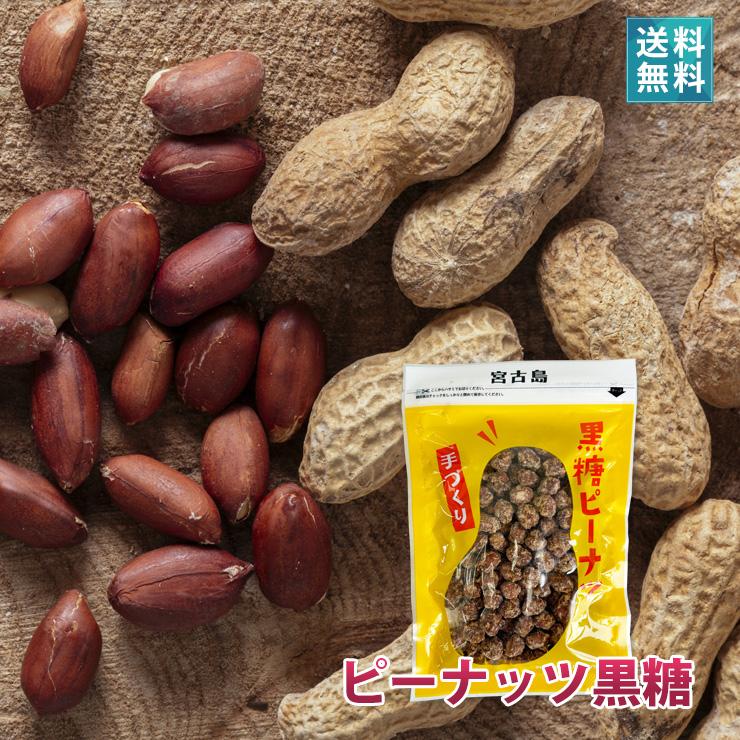 黒砂糖 【送料無料】 沖縄┃宮古島のピーナッツ黒糖180g×10袋セット 黒糖