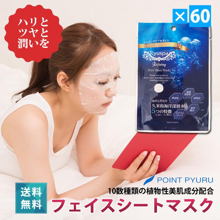 顔パック フェイスシートマスク 60枚【送料込】ヒアルロン酸 キメ ビタミンC プラセンタ