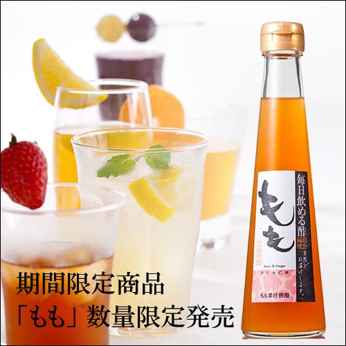 グルメ大賞4度受賞★おいしい果実の飲むお酢♪