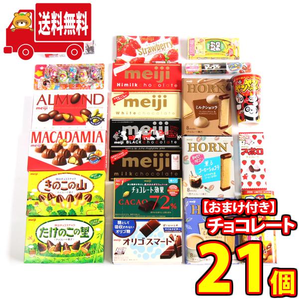 地域限定送料無料 トラスト ※北海道 定価の67%OFF 沖縄 離島除く 高級チョコ大好き21個 さんきゅーマーチ 当たると良いねセット omtma5573kk C