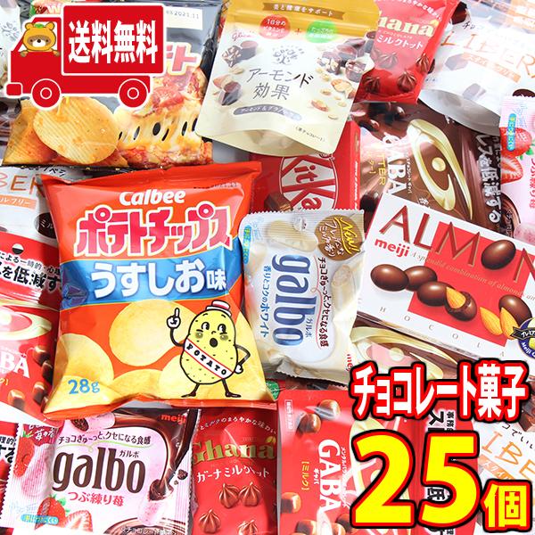 日本限定 地域限定送料無料 ※北海道 沖縄 離島除く どっさり omtma7433kk 全店販売中 25コ入 13種 さんきゅーマーチ 甘いたくさんのチョコレートとしょっぱいスナック2袋入りセット