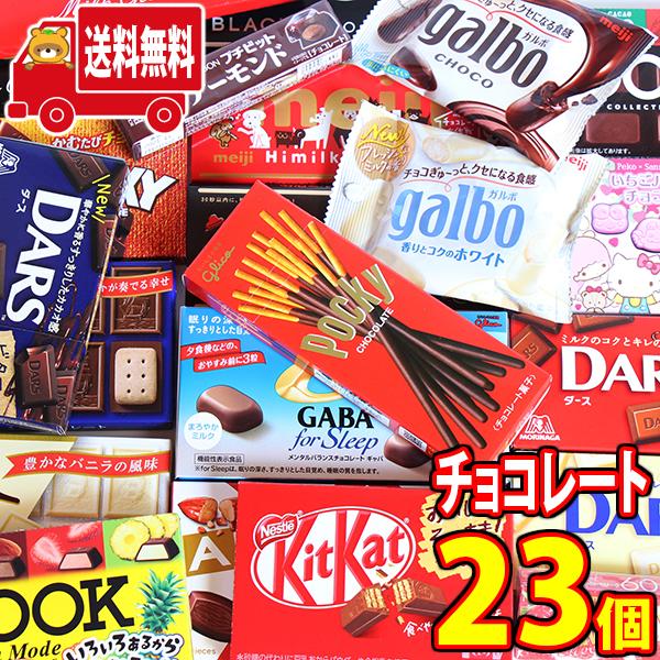 地域限定送料無料 ※北海道 沖縄 離島除く 人気メーカーチョコ食べ比べセット 新作 大人気 さんきゅーマーチ 23コ 正規販売店 23種 omtma7473kk