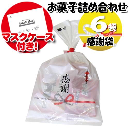 日本 全国送料無料 使い捨てタイプマスクケース付き 休日 感謝袋 感謝お菓子詰め合わせ 6袋セット omtmb6746 詰め合わせ メール便 さんきゅーマーチ 駄菓子