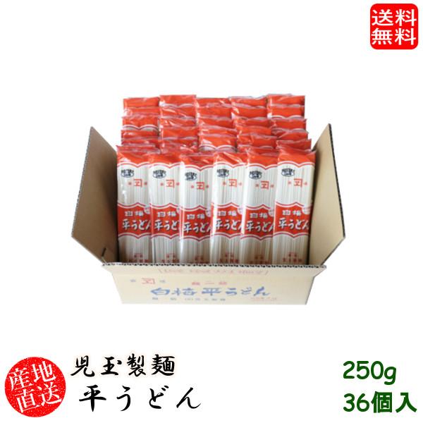 (地域限定送料無料)児玉製麺 白梅平うどん250g 36個入り 産地直送 ギフト 島根県 (skd00012x36)