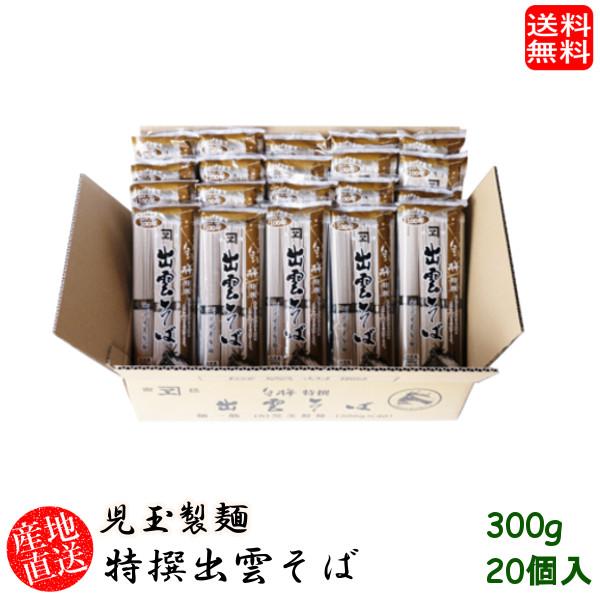 (地域限定送料無料)児玉製麺 白梅特撰出雲そば300g 20個入り 産地直送 ギフト 島根県 (skd00114x20)