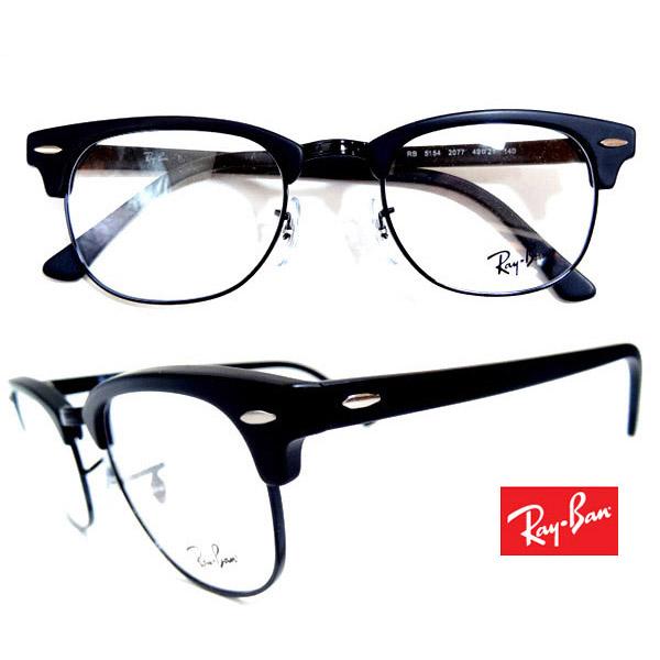 RAYBAN(レイバン)度付メガネセット[RX5154 2077][マットブラック][眼鏡セット][送料無料][メタル][1.60薄型非球面レンズ付]
