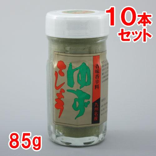 ゆずこしょう85g(10本セット)【保存料なし・着色料なし・柚子こしょう・柚子胡椒】《常温》