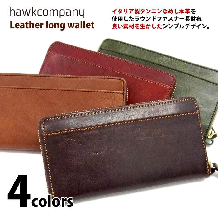 ウォレット HAWK COMPANY ラウンドジッパー 財布 イタリアンレザー ロング ホークカンパニー 7216 BR67465 ポケット付き